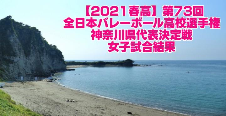 神奈川 2021春高バレー県予選|第73回全日本バレーボール高校選手権大会 女子試合結果