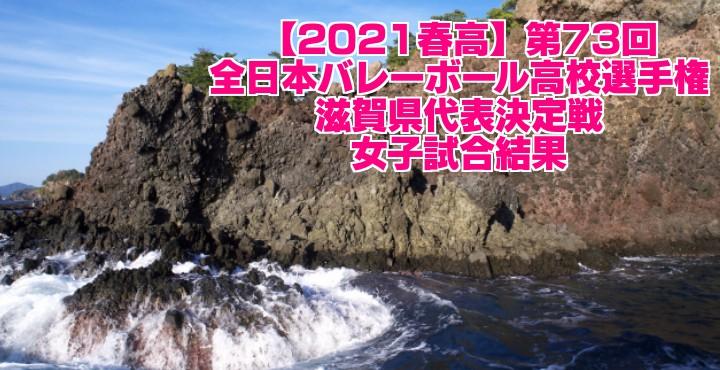 滋賀 2021春高バレー県予選|第73回全日本バレーボール高校選手権大会 女子試合結果