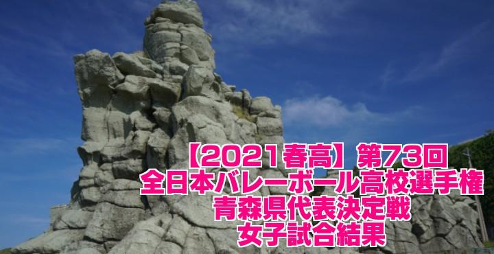 青森 2021春高バレー県予選|第73回全日本バレーボール高校選手権大会 女子試合結果