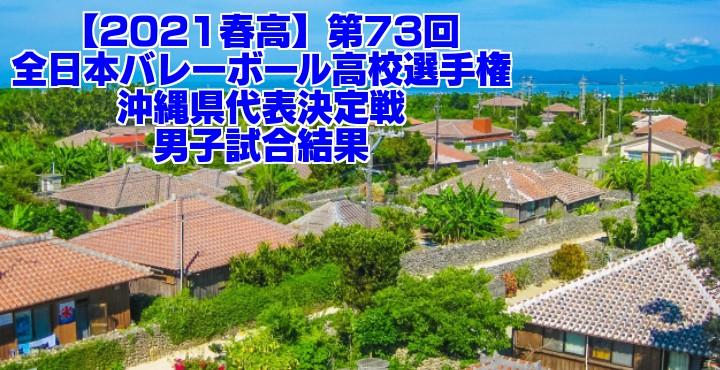 沖縄 2021春高バレー県予選|第73回全日本バレーボール高校選手権大会 男子試合結果