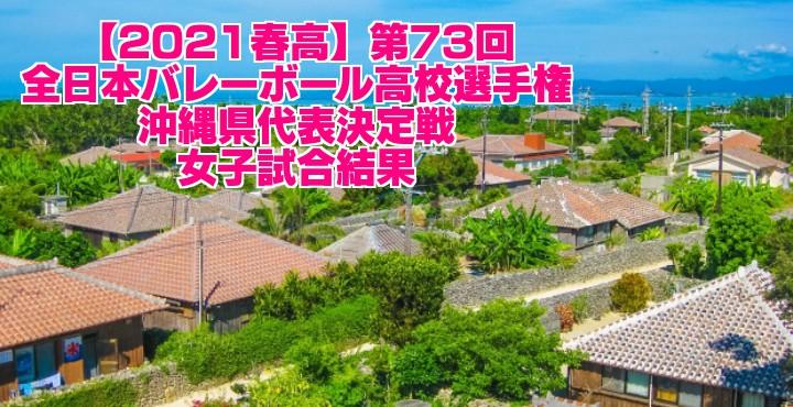 沖縄 2021春高バレー県予選|第73回全日本バレーボール高校選手権大会 女子試合結果
