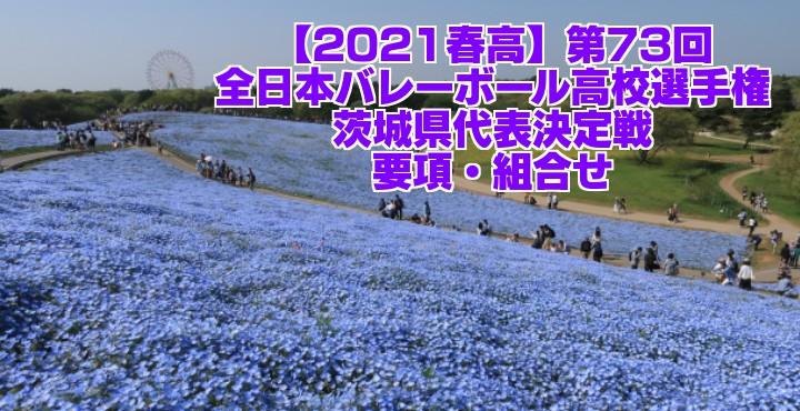 【2021春高】第73回全日本バレーボール高校選手権 茨城県代表決定戦 要項・組合せ