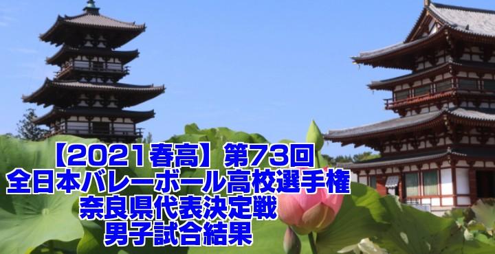 奈良 2021春高バレー県予選|第73回全日本バレーボール高校選手権大会 男子試合結果