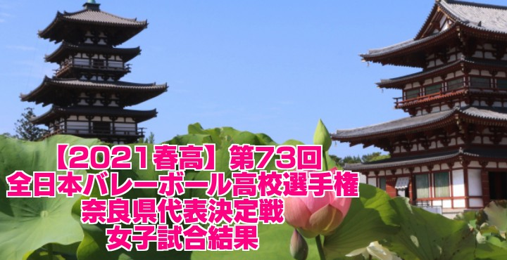 奈良 2021春高バレー県予選|第73回全日本バレーボール高校選手権大会 女子試合結果