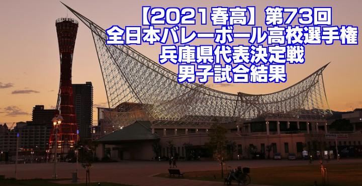 兵庫 2021春高バレー県予選|第73回全日本バレーボール高校選手権大会 男子試合結果