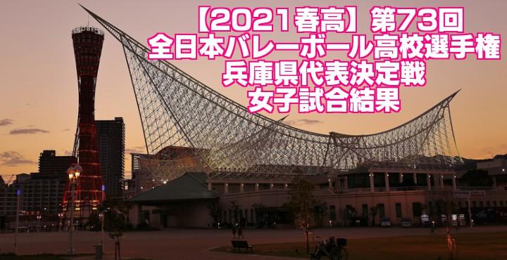兵庫 2021春高バレー県予選|第73回全日本バレーボール高校選手権大会 女子試合結果