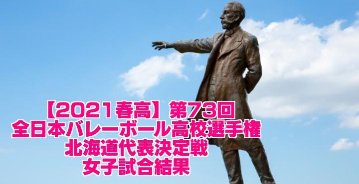 北海道 2021春高バレー県予選|第73回全日本バレーボール高校選手権大会 女子試合結果
