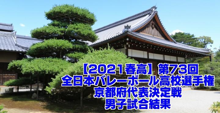 京都 2021春高バレー県予選|第73回全日本バレーボール高校選手権大会 男子試合結果