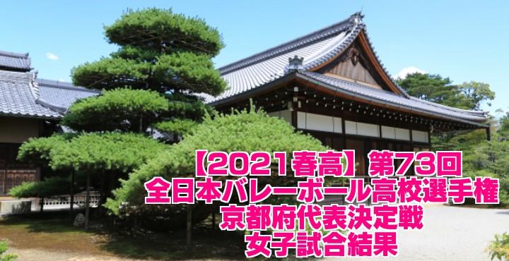 京都 2021春高バレー県予選|第73回全日本バレーボール高校選手権大会 女子試合結果