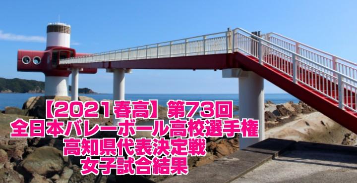 高知 2021春高バレー県予選|第73回全日本バレーボール高校選手権大会 女子試合結果