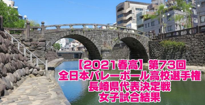 長崎 2021春高バレー県予選|第73回全日本バレーボール高校選手権大会 女子試合結果