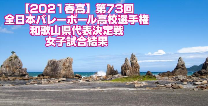 【2021春高】第73回全日本バレーボール高校選手権 和歌山県代表決定戦 女子試合結果