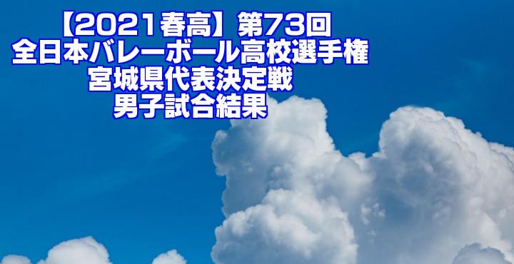 バレー 2021 高校 県 春 宮城