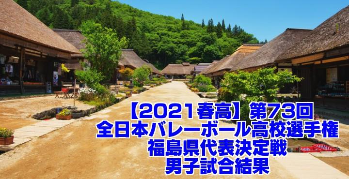 福島 2021春高バレー県予選|第73回全日本バレーボール高校選手権大会 男子試合結果