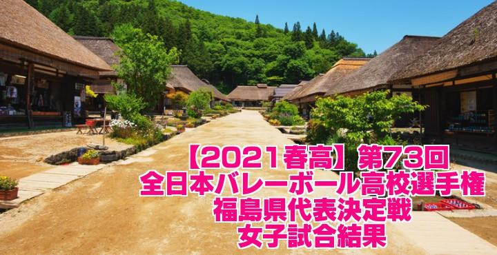 福島 2021春高バレー県予選|第73回全日本バレーボール高校選手権大会 女子試合結果