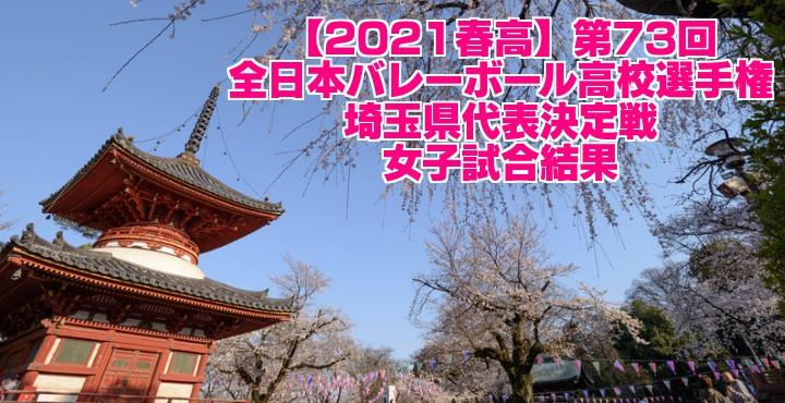 埼玉 2021春高バレー県予選|第73回全日本バレーボール高校選手権大会 女子試合結果
