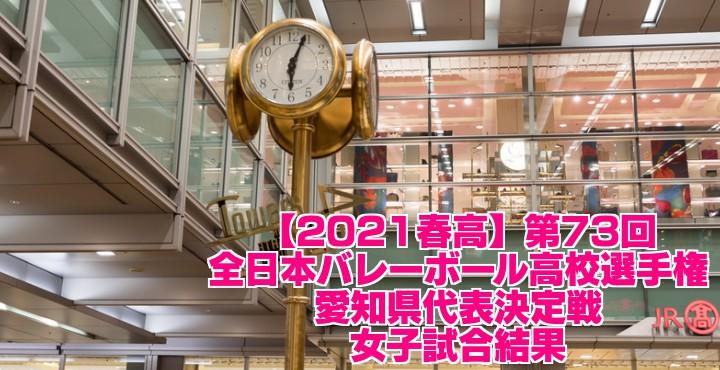 愛知 2021春高バレー県予選|第73回全日本バレーボール高校選手権大会 女子試合結果