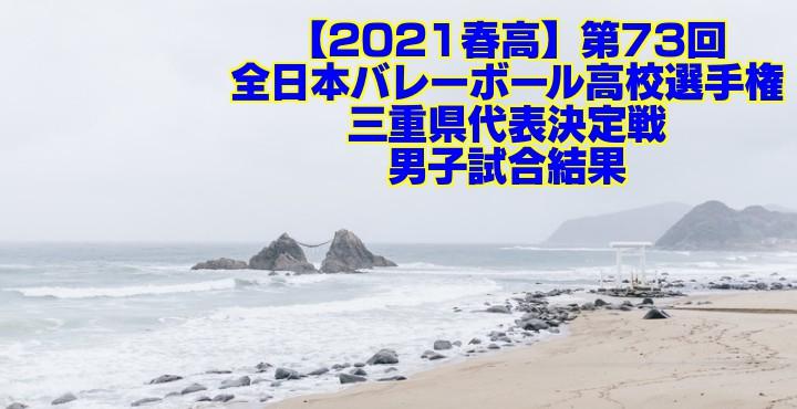 三重 2021春高バレー県予選|第73回全日本バレーボール高校選手権大会 男子試合結果
