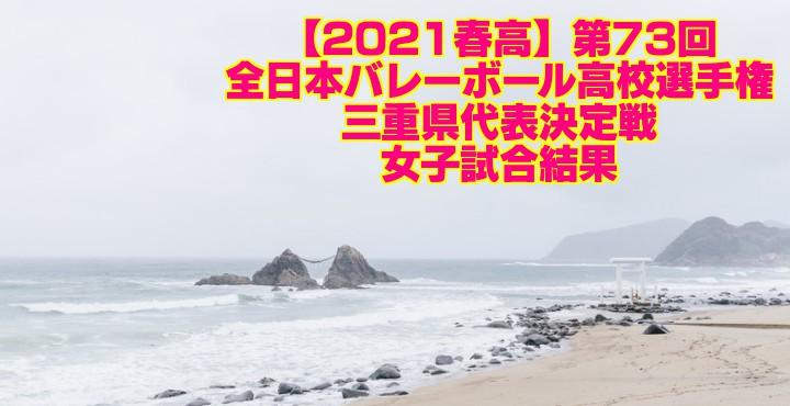 三重 2021春高バレー県予選|第73回全日本バレーボール高校選手権大会 女子試合結果