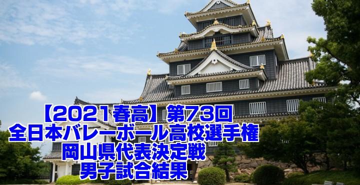 岡山 2021春高バレー県予選|第73回全日本バレーボール高校選手権大会 男子試合結果