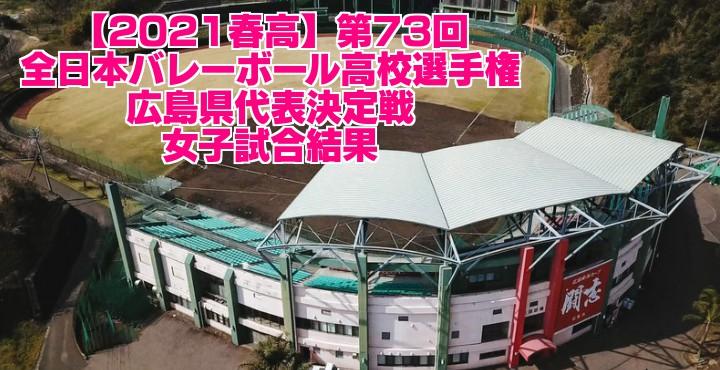 広島 2021春高バレー県予選|第73回全日本バレーボール高校選手権大会 女子試合結果