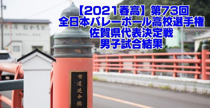 佐賀 2021春高バレー県予選|第73回全日本バレーボール高校選手権大会 男子試合結果