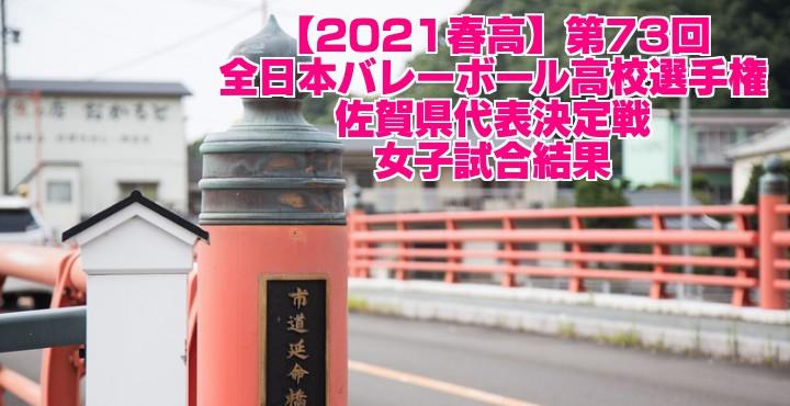 佐賀 2021春高バレー県予選|第73回全日本バレーボール高校選手権大会 女子試合結果