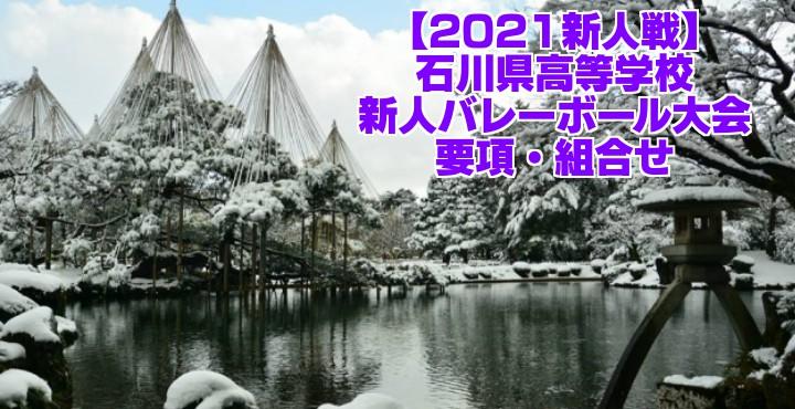 石川 2021新人戦|令和2年度高校新人バレーボール大会 要項・組合せ