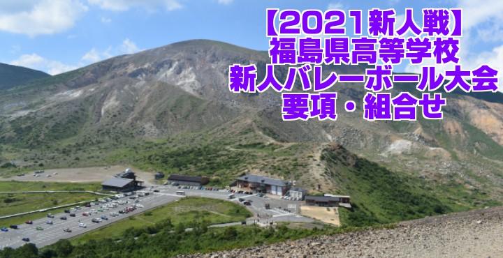 福島 2021新人戦|令和2年度高校新人バレーボール大会 要項・組合せ
