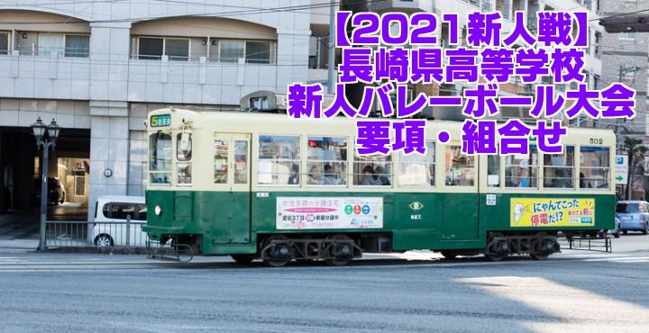 長崎 2021新人戦 令和2年度高校新人バレーボール大会 要項・組合せ
