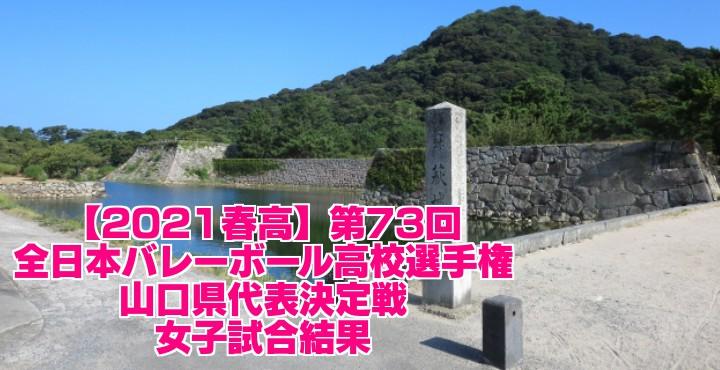 山口 2021春高バレー県予選|第73回全日本バレーボール高校選手権大会 女子試合結果