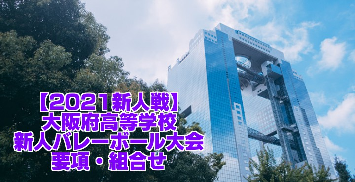 大阪 2021新人戦|令和2年度高校新人バレーボール大会 要項・組合せ