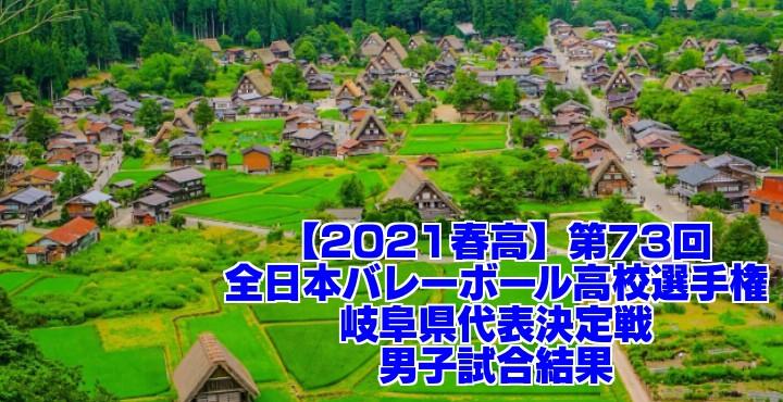 岐阜 2021春高バレー県予選|第73回全日本バレーボール高校選手権大会 男子試合結果