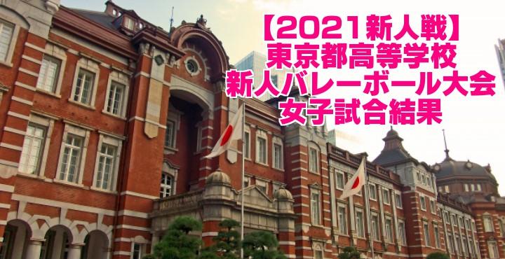 東京 2021新人戦|令和2年度高校新人バレーボール大会 女子試合結果