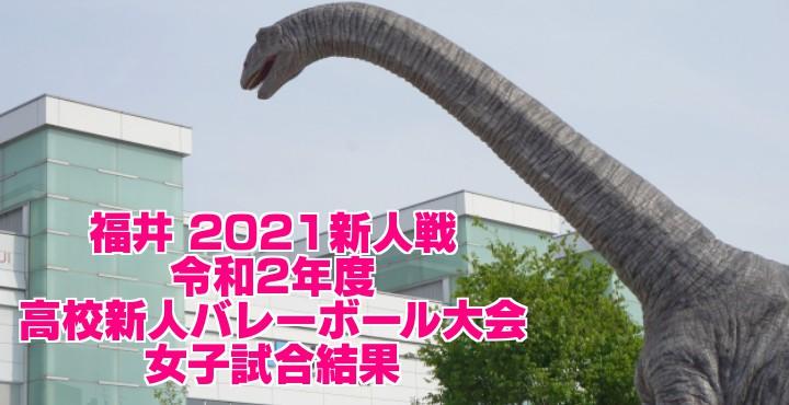 福井 2021新人戦|令和2年度高校新人バレーボール大会 女子試合結果