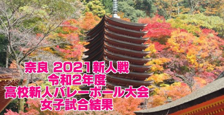 奈良 2021新人戦|令和2年度高校新人バレーボール大会 女子試合結果