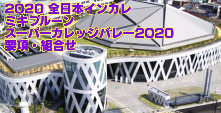 2020 全日本インカレ|ミキプルーンスーパーカレッジバレー2020 要項・組合せ