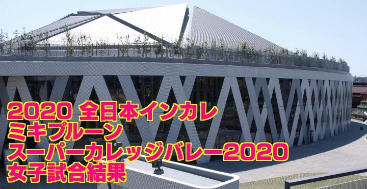 2020 全日本インカレ ミキプルーンスーパーカレッジバレー2020 女子試合結果