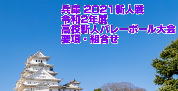 兵庫 2021新人戦|令和2年度高校新人バレーボール大会 要項・組合せ