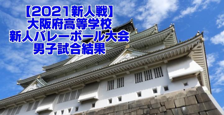 大阪 2021新人戦|令和2年度高校新人バレーボール大会 男子試合結果
