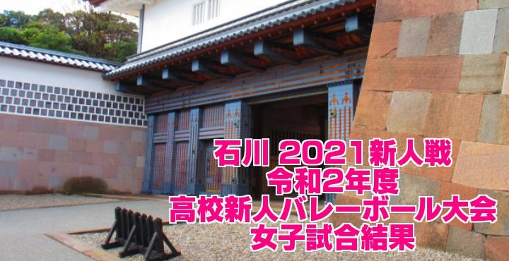 石川 2021新人戦 令和2年度高校新人バレーボール大会 女子試合結果