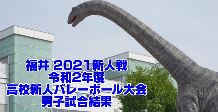 福井 2021新人戦|令和2年度高校新人バレーボール大会 男子試合結果