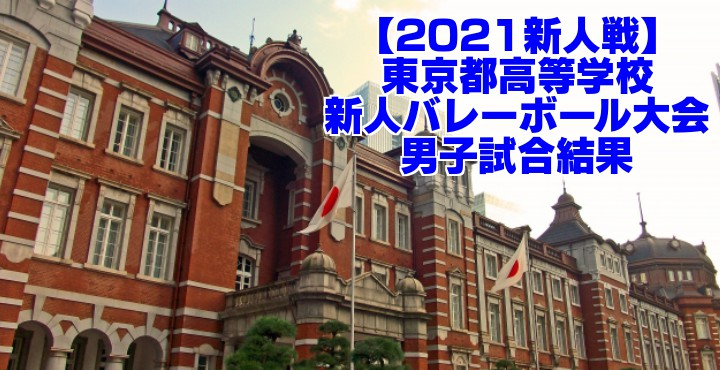 東京 2021新人戦|令和2年度高校新人バレーボール大会 男子試合結果
