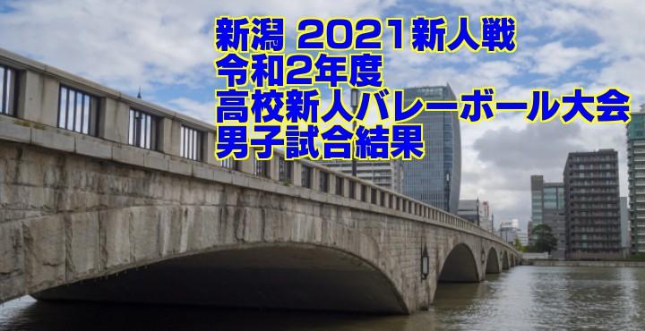 新潟 2021新人戦|令和2年度高校新人バレーボール大会 男子試合結果