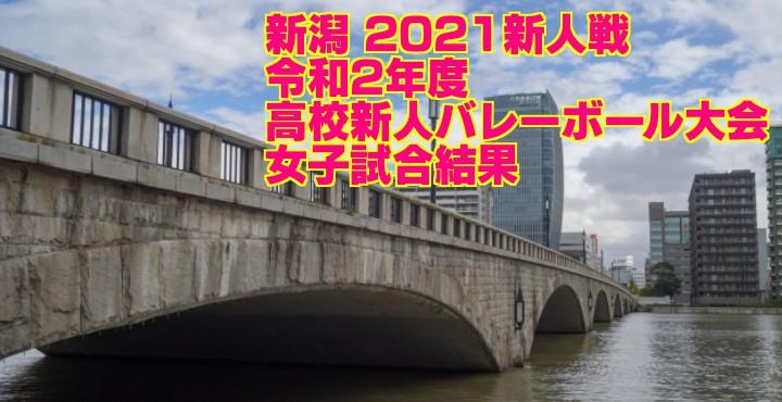 新潟 2021新人戦|令和2年度高校新人バレーボール大会 女子試合結果