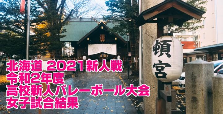 北海道 2021新人戦 令和2年度高校新人バレーボール大会 女子試合結果
