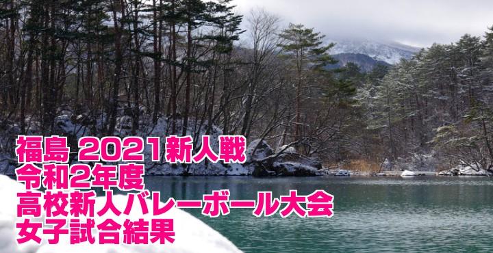 福島 2021新人戦|令和2年度高校新人バレーボール大会 女子試合結果