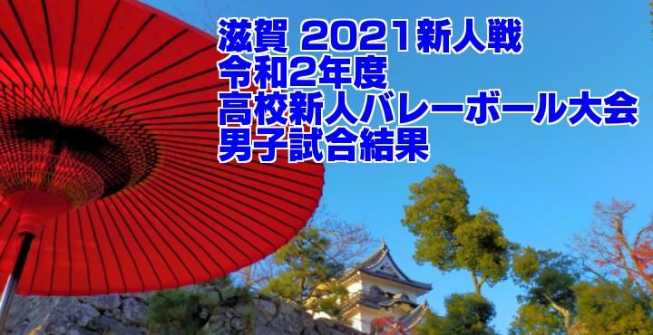 滋賀 2021新人戦|令和2年度高校新人バレーボール大会 男子試合結果