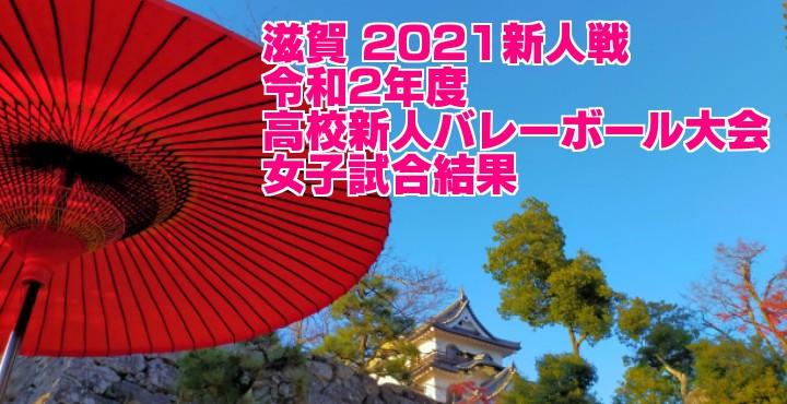 滋賀 2021新人戦|令和2年度高校新人バレーボール大会 女子試合結果