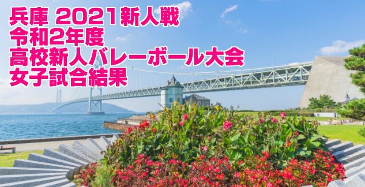 兵庫 2021新人戦|令和2年度高校新人バレーボール大会 女子試合結果